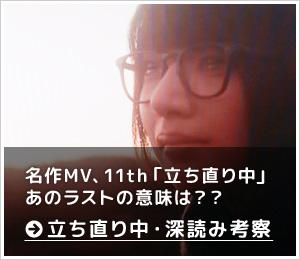 乃木坂46「立ち直り中」PVの意味を解説