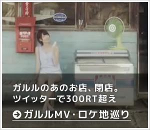 乃木坂46ロケ地巡り:第1回 ?ガールズルールMV?