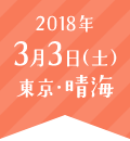 おどれ!坂道ガール2
