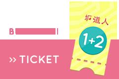 坂道人 チケット