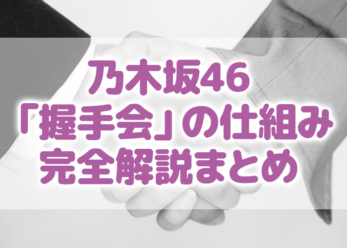乃木坂46「握手会」の仕組み完全解説まとめ