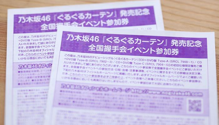 乃木坂46 全国握手会