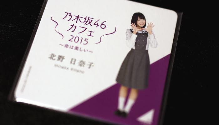 乃木坂カフェコースター・北野日奈子