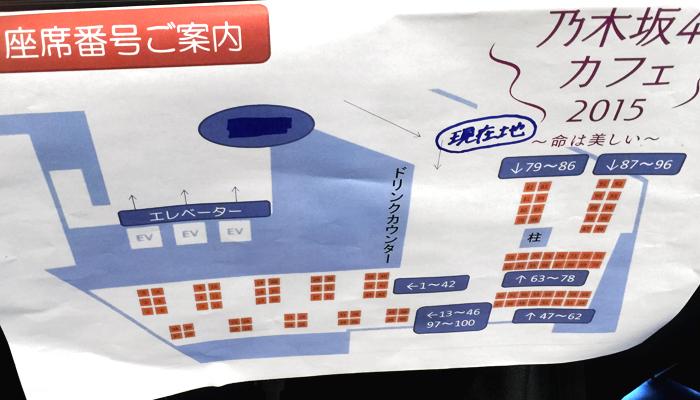乃木坂カフェ座席表