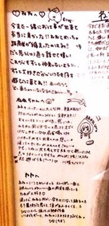 斉藤優里&川後陽菜&樋口日奈