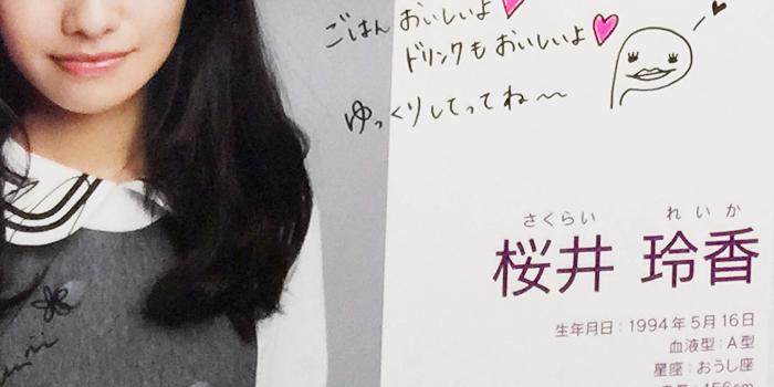 桜井玲香・星野みなみ・斉藤優里