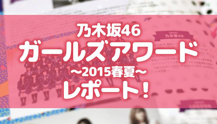 ガールズアワード2015 乃木坂46