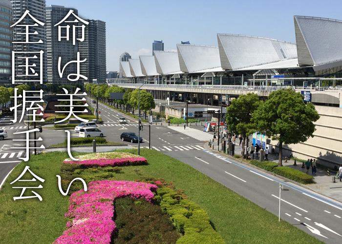 乃木坂46「命は美しい」全国握手会