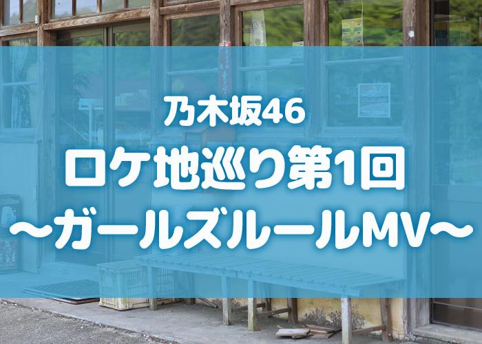 乃木坂46ガールズルール ロケ地