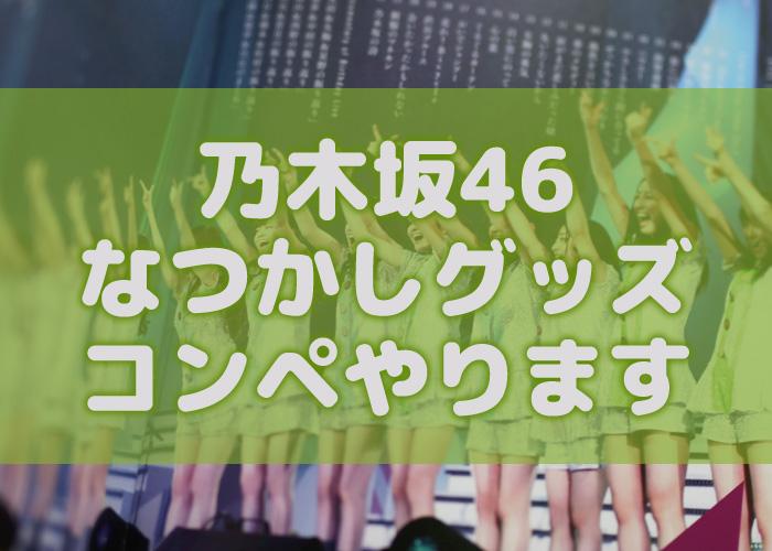 乃木坂46なつかしコンペ