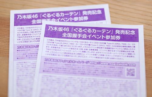 乃木坂46 全国握手券