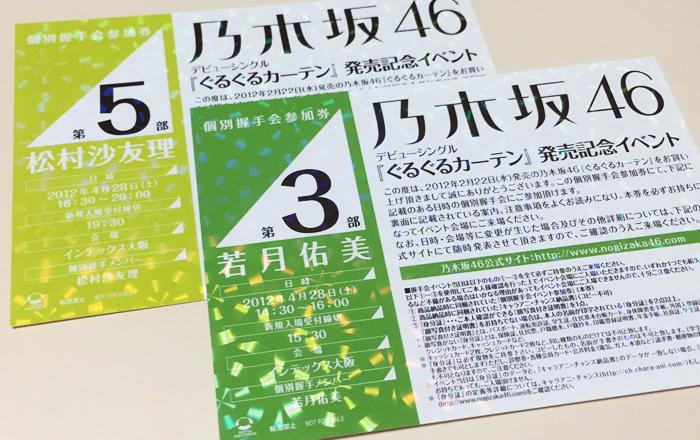 乃木坂46初期の個別握手券