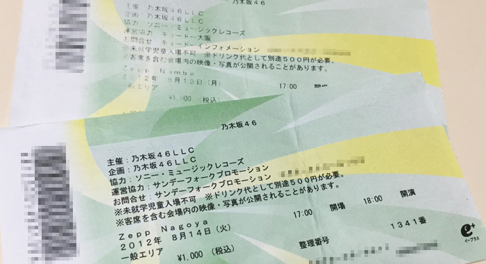 乃木坂46初ライブのチケット