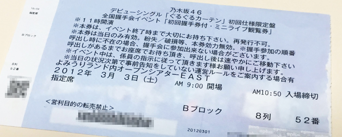 乃木坂46初回の全国握手券