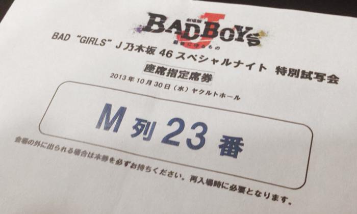 BAD BOYS J劇場版招待券