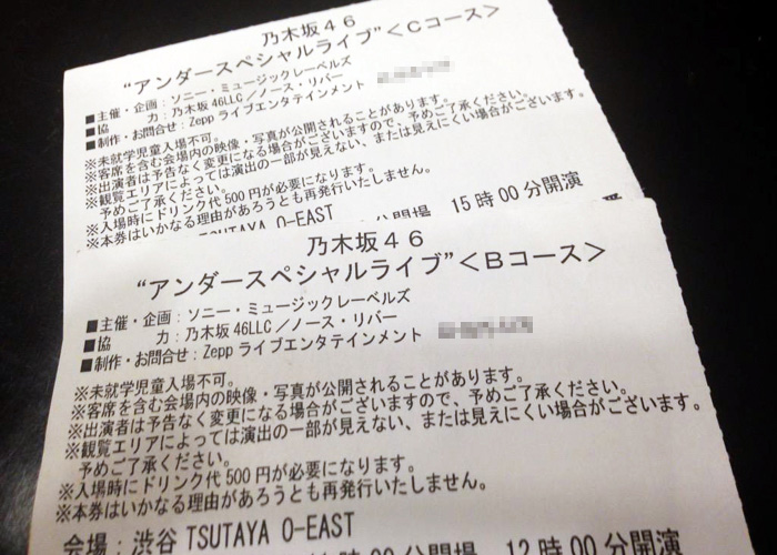 乃木坂46 初回アンダーライブチケット