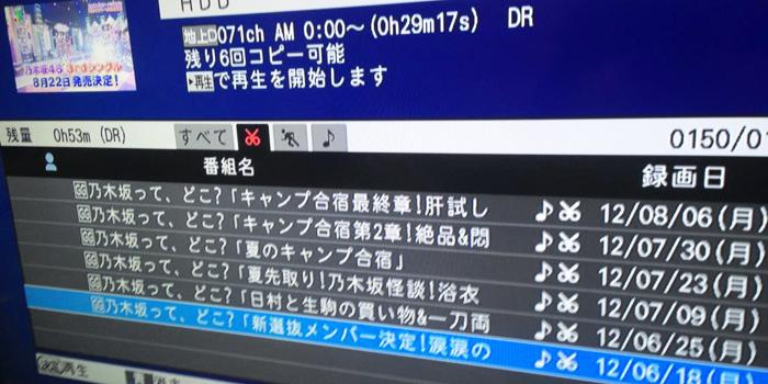 のぎどこ放送録画