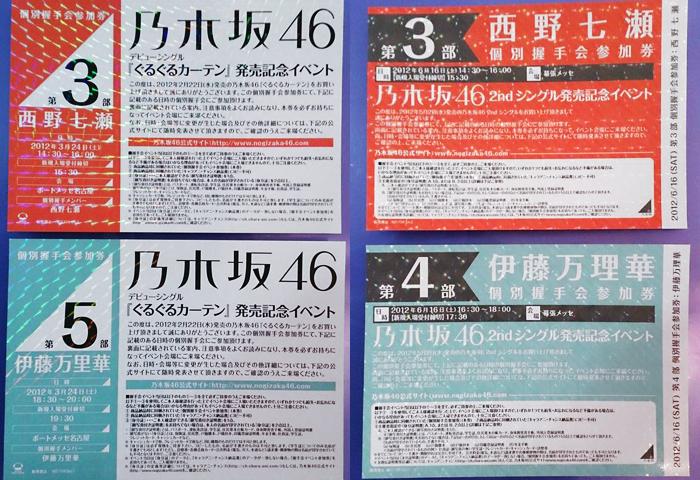 乃木坂46 初期個別握手券