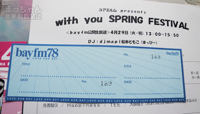 with you SPRING FESTIVAL公開放送整理券