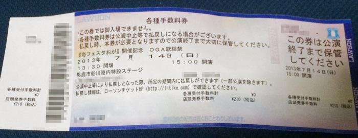 乃木坂46 男鹿ライブチケット