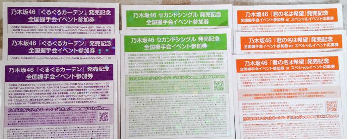 乃木坂46 初期の全国握手券