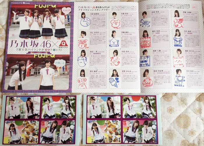 乃木坂46 富士急ハイランドパンフレット