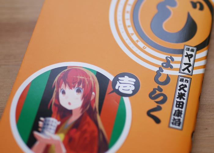 乃木坂46×じょしらく