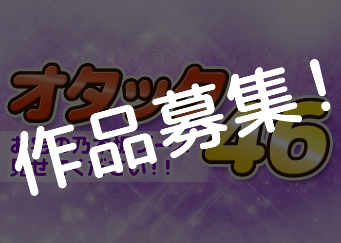 ジタック46 乃木坂46