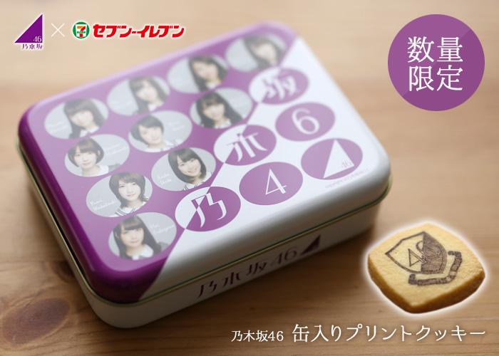 乃木坂46 セブンイレブン コラボ商品