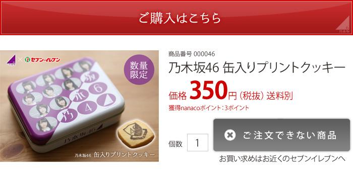 乃木坂46 ウエハース