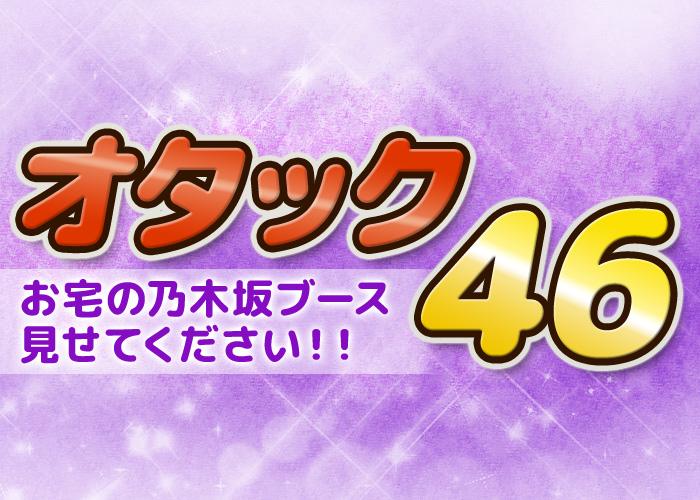 ジタック46 オタック46 乃木坂46