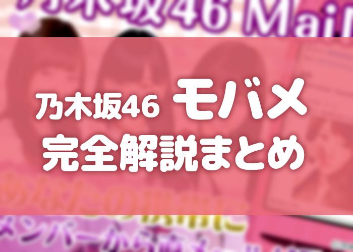 乃木坂46 モバメ