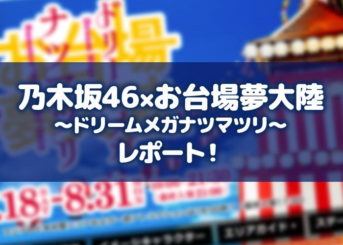 お台場夢大陸 乃木坂