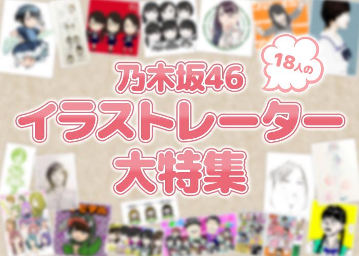 乃木坂46 イラストレーター大特集まとめ