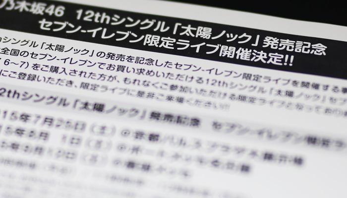 乃木坂46 セブンイレブンライブ