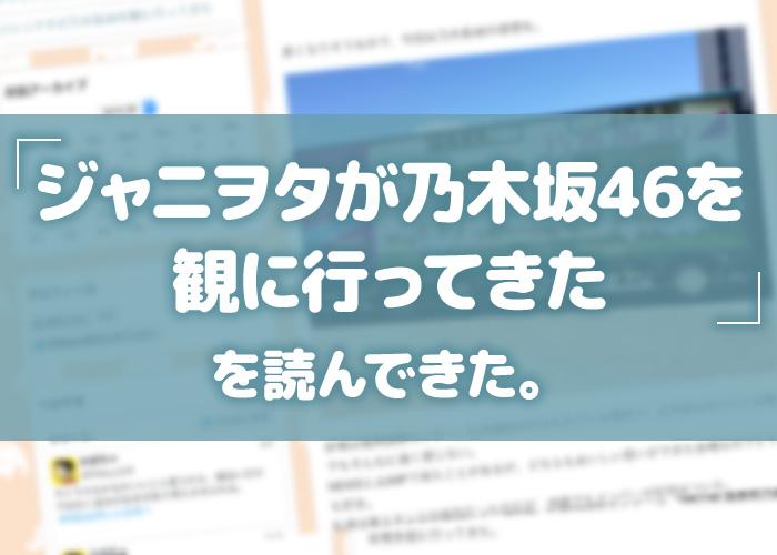 「ジャニヲタが乃木坂46を観に行ってきた」を読んできた。