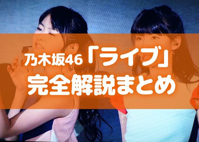 乃木坂46 ライブ