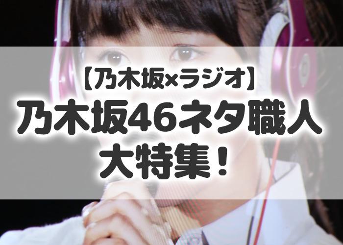 乃木坂46 ラジオ職人