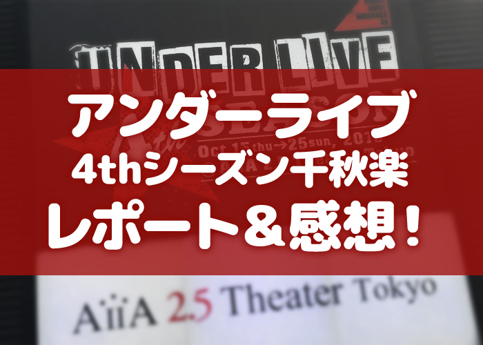 乃木坂46 アンダーライブ4thシーズン
