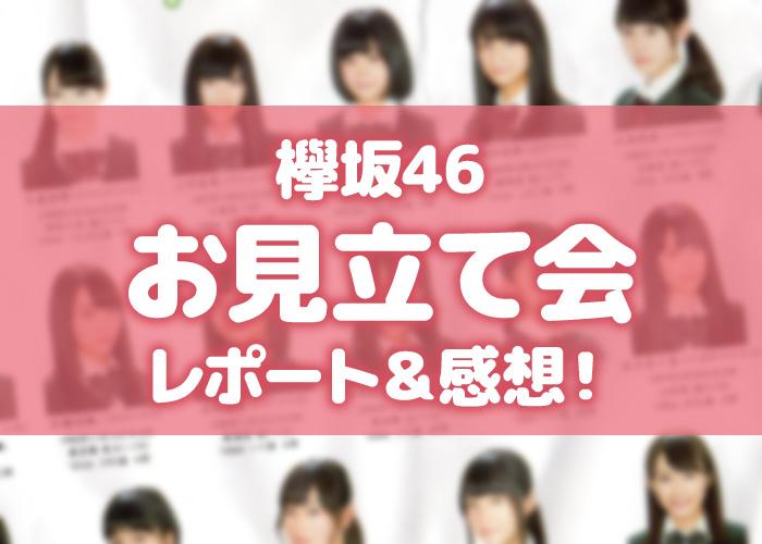 欅坂46 お見立て会