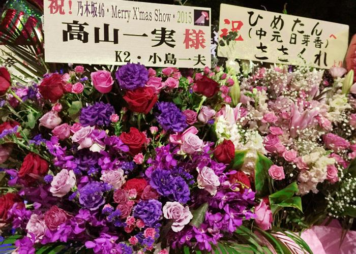 高山一実 祝花