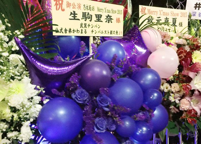 生駒里奈 祝花