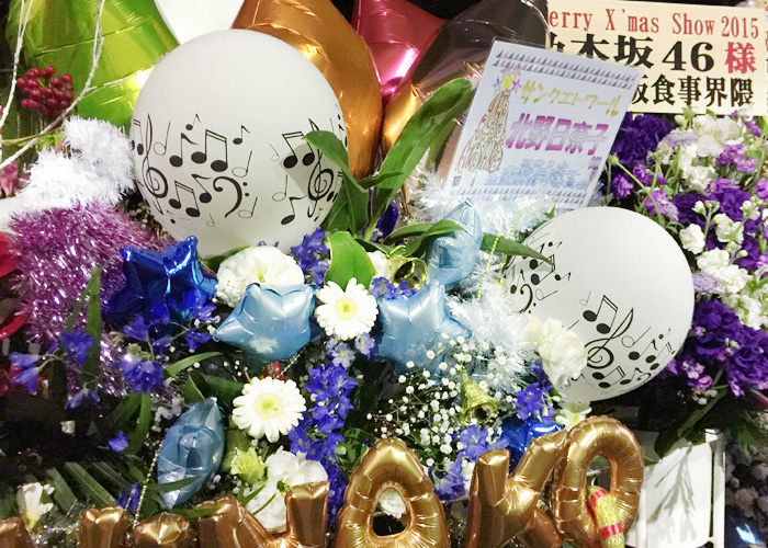 北野日奈子 祝花