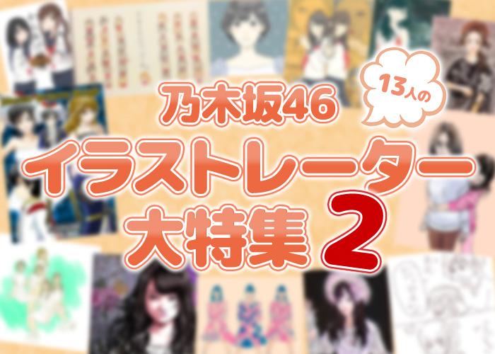 第2回 乃木坂46イラストレーター大特集
