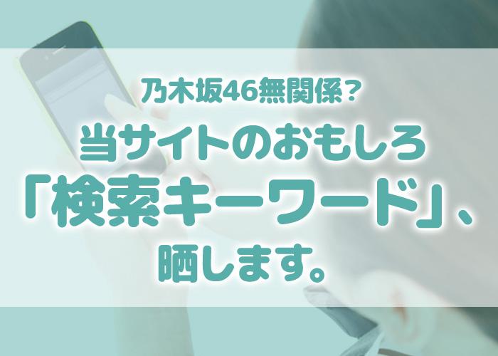 乃木坂46 検索キーワード