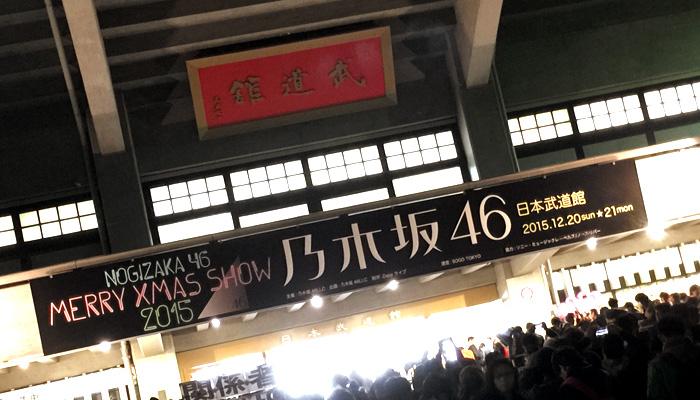 乃木坂46 握手会