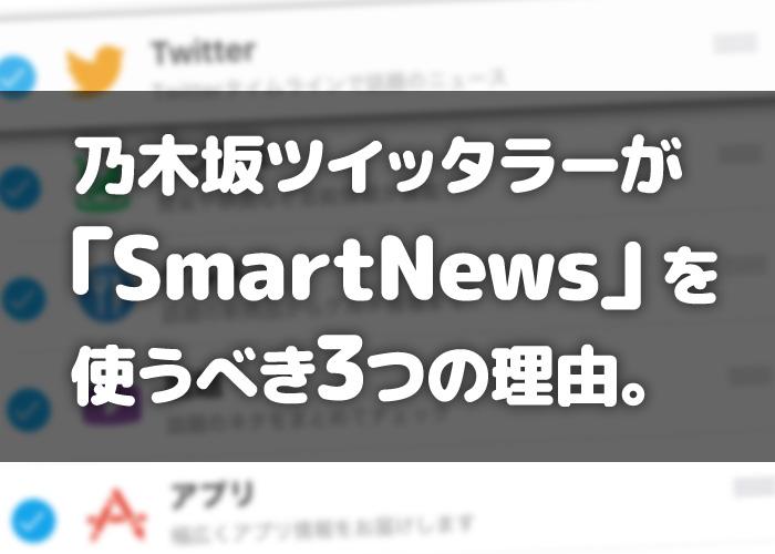 SmartNews 乃木坂46