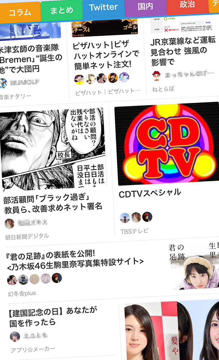 smartnews twitter