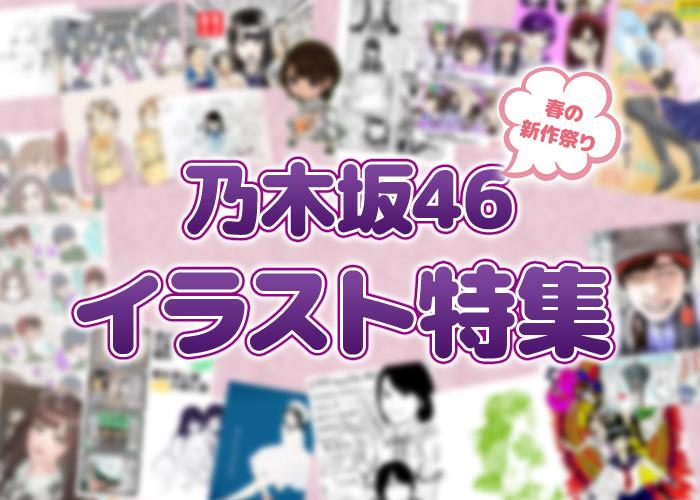 第3回 乃木坂46イラストレーター大特集