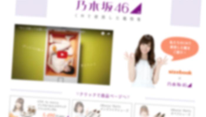 GirlsAward sizebook 乃木坂